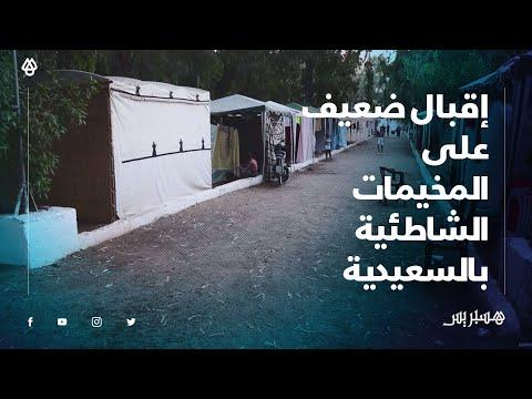 كورونا وضعف الإقبال .. المخيمات الشاطئية بالسعيدية، مكان لقضاء عطلة صيفية بتكلفة منحفضة
