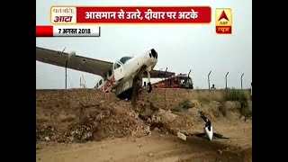 Sri Ganganagar: Plane overshoots due to incomplete 1200m airstrip instead of 1500m