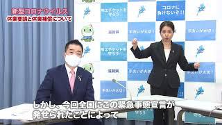 【知事がお答えします】新型コロナウイルスに関する滋賀県の休業要請と休業補償(令和2年4月18日)