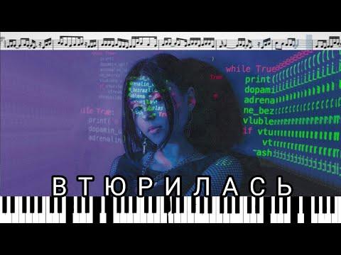 Дора - Втюрилась (кавер на пианино + ноты)
