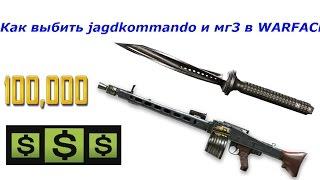 Выбивание мг3 и ножа jagdkommando в warface.