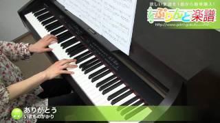ありがとう / いきものがかり / ピアノ(ソロ) / 中級