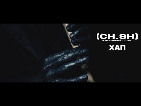 Чумацький Шлях (CH.SH) — Хап
