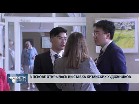 Новости Псков 16.08.2018 # В Пскове открылась выставка китайских художников
