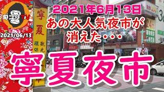 寧夏夜市 新型コロナ警戒レベル3 台北の人気夜市の今...Popular Night market