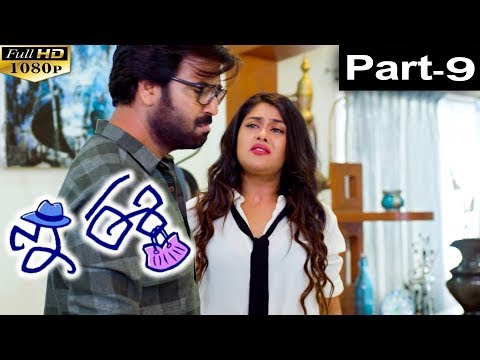 #2019 EE  Part 9/15 Telugu Latest Movie  || Neiraj Sham, Naira  || TMT