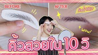 ซอฟรีวิว: รอยสักคิ้วสามมิติ!? คิ้วสวยใน 10 วิ!!【Eyebrow Tattoo】