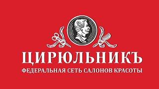 ФРАНШИЗА САЛОНА КРАСОТЫ – «ЦИРЮЛЬНИКЪ»