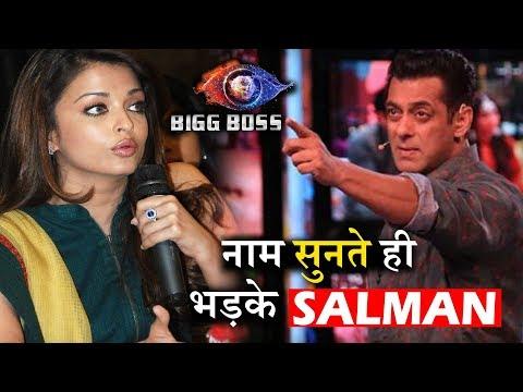 जानिए Bigg Boss में Aishwarya का नाम सुनते ही क्यों भड़के Salman Bigg Boss 13 Salman Khan