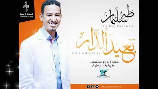 تحميل اغاني طه سليمان Taha Suliman - بعيد الدار MP3