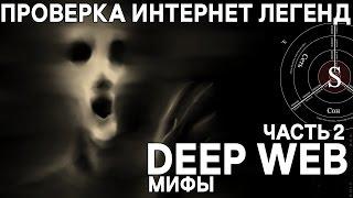 Проверка интернет легенд - DEEP WEB / Невидимый интернет / Мифы Ч.2