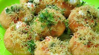 Dahi Puri Recipe - Famous Street Food Chaat Recipe Dahi Batata Puri - How to make Dahi Puri