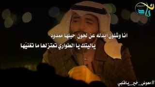 تحميل و مشاهدة شيلة   معوض خير ياقلبي , كلمات سداح العتيبي , اداء عبدالله الطواري MP3
