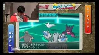 『ポケットモンスターX・Y』バトル祭inジャンプフェスタVS山本博3戦目