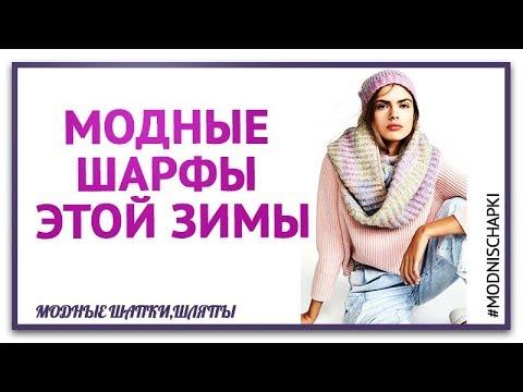 модные шарфы  Какие носить шарфы этой зимой.7 самых модных шарфов этой зимы