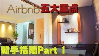 Airbnb房东要注意的五大重点?!