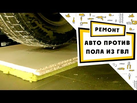 knauf суперпол из двух слоев ГВЛ 12 мм | Проверка прочности автомобилем!!!