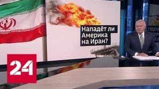 Киселёв: Иран - пороховая бочка, на которую сыплются искры - Россия 24
