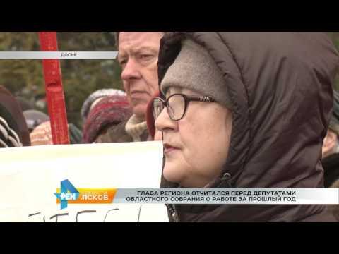 Новости Псков 07.06.2017 # Отчет Губернатора
