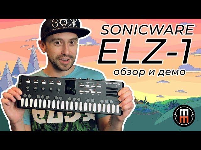 Sonicware ELZ 1 - подробный обзор и демо