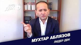 В Казахстане депутаты будут назначать министров / 1612