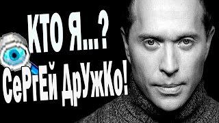 ШОУ СЕРГЕЯ ДРУЖКО (DRUZHKO SHOW) | ХАЙПАНЕМ НЕМНОЖЕЧКО!!! ШОК!!!