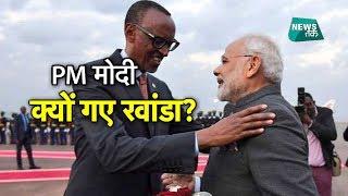 रवांडा को रिझाने में क्यों लगे हुए हैं भारत और चीन ?   NewsTak