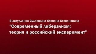 """Сулакшин С.С. на научно-экспертной сессии """"Российский либеральный эксперимент: итоги и анализ"""""""