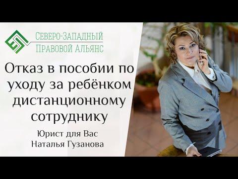Отказ в пособии по уходу за ребенком дистанционному сотруднику. Юрист для Вас Наталья Гузанова.