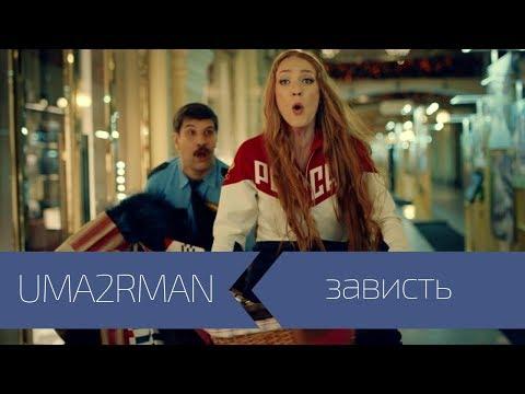 UMA2RMAN - Зависть (Официальный клип. Ноябрь 2016)