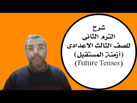 شرح الوحده العاشرة للصف الثالث الاعدادي (Future tenses)(أزمنة المستقبل ) الجزء الثانى   اشرف غزال   English الصف الثالث الاعدادى الترم الثانى   طالب اون لاين