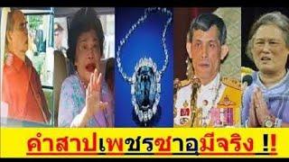 คำสาปเพชรซาอุมีจริง, ลุงสมชายสบายดี