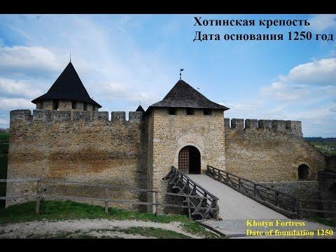 Хотинская крепость, Украина, Khotyn fort