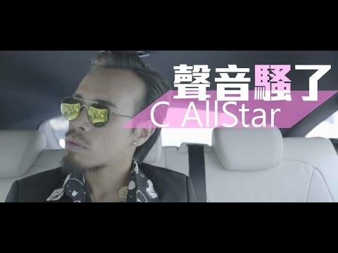 C AllStar個MV入面間燒臘店就係友記