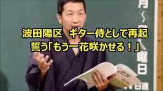 波田陽区ギター侍として再起誓う「もう一花咲かせる!」