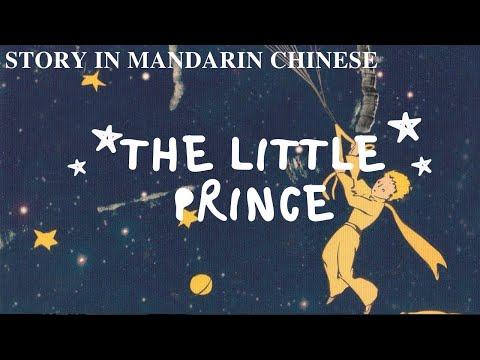 小王子 #1 睡前故事 The Little Prince #1 Bedtime Story for Grown Ups