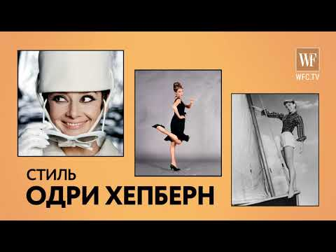 Стиль Одри Хепберн   Fashion советы