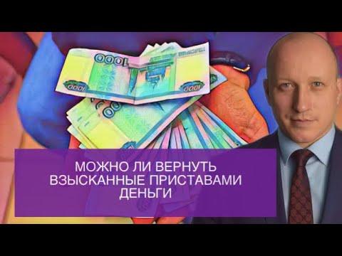 Можно ли вернуть взысканные приставами деньги. Как мужчина вернул более 100 000 рублей.