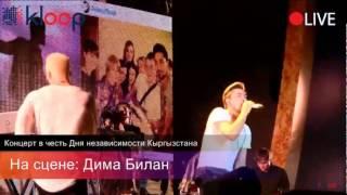 Дима Билан. Концерт в честь Дня независимости Кыргызстана