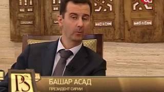 Башар Асад. Сирия. Интервью (sl)