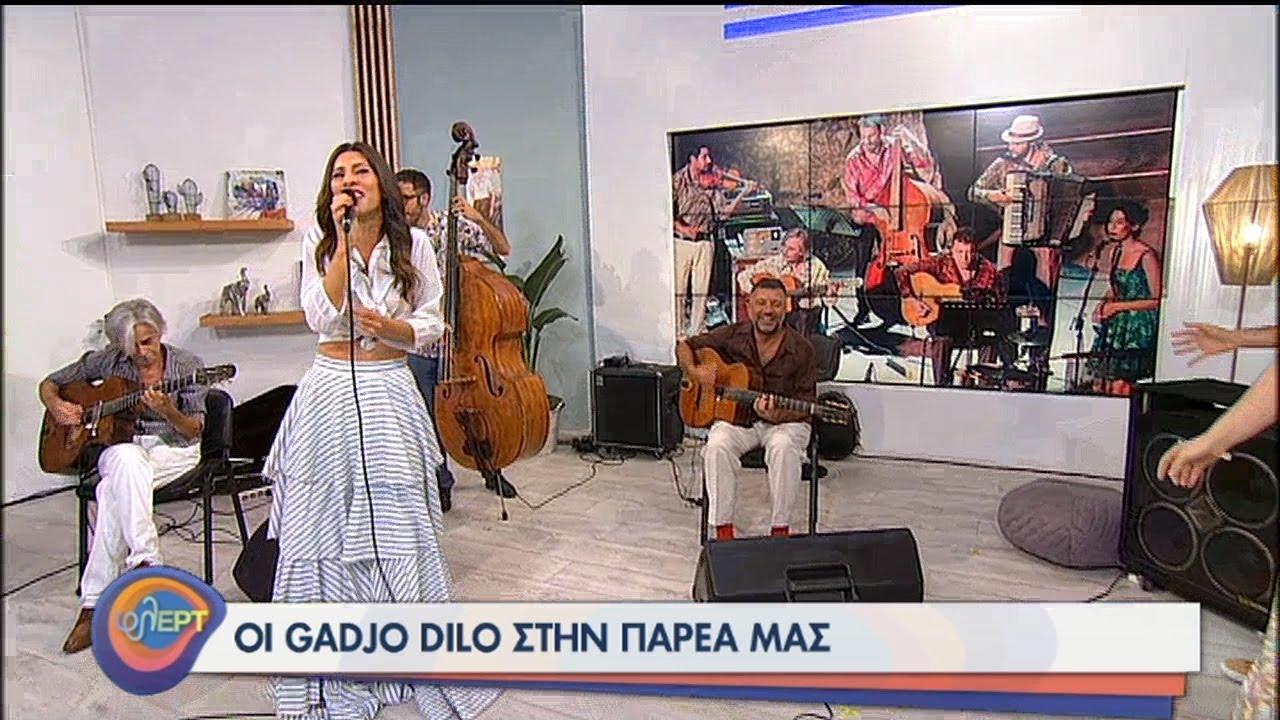 Οι Gadjo Dilo φλΕΡΤαρουν στην παρέα μας! | 03/09/2020 | ΕΡΤ