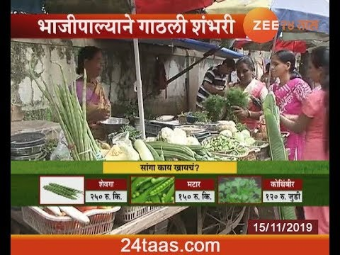 Mumbai | Green Leafy Vegetable Getting Expensive To Have In Daily Diet