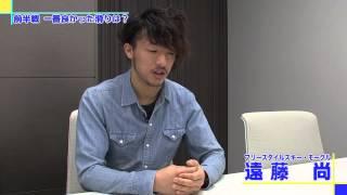 遠藤尚2012-13シーズンを語る