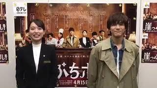 戸田恵梨香&岩田剛典崖っぷちホテル最終回番宣