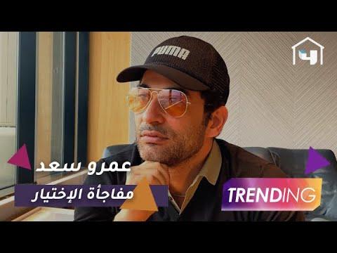 """بعد ظهوره الأول في """"الاختيار""""..عمرو سعد يتعهد للجمهور بعمل ضخم العام القادم"""