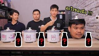 ข้าวไทยหุงกับอะไร แล้วอร่อย?? l เกมละกู EP.1