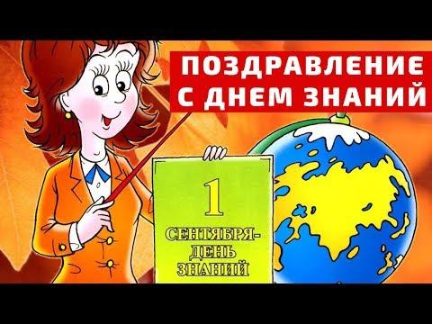 ПОЗДРАВЛЕНИЯ УЧИТЕЛЮ С ДНЕМ ЗНАНИЙ - 1 СЕНТЯБРЯ | В ПРОЗЕ