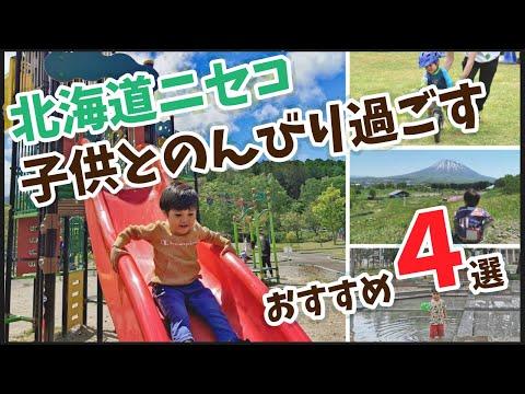 【北海道ニセコ】子供と滞在中にのんびり!地元キッズが楽しさ保証!おすすめ4選!