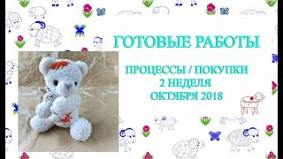 Готовые работы // Процессы // Покупки // 2я неделя октября 2018