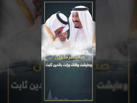 لا باس يا صقر الرجاجيل.. قصيدة خالد الفيصل للملك سلمان